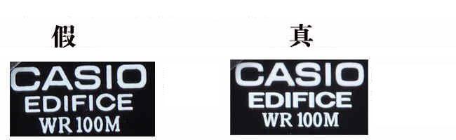 """字样,假表的""""CASIO EDIFICE""""字样字体较细,真表的 ..."""